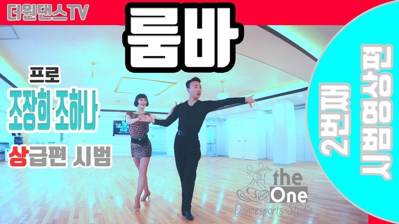 더원댄스TV 조장희51312하나 프로의 룸바 국민루틴 상급편