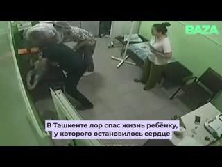 В ташкенте врач реанимировал ребенка