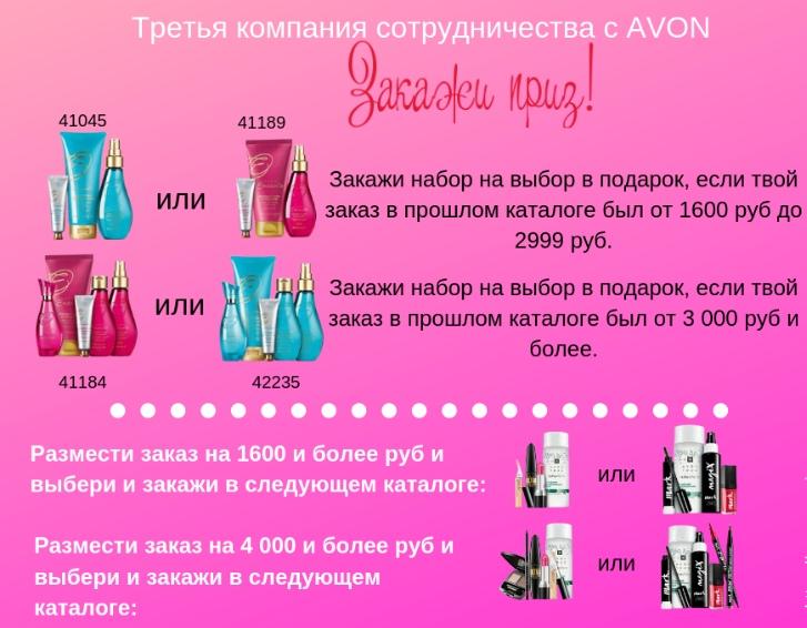 Заказать в avon 3d коллаген косметика купить москва