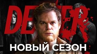 Что известно про НОВЫЙ сезон Декстера - дата выхода 9 сезона, актеры и сюжет продолжения