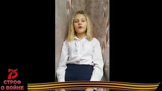 """""""75 строф о войне..."""" Егорова Александра. Липецк. """"Сорок пятый. Девятое мая"""" Т. Мирчук"""