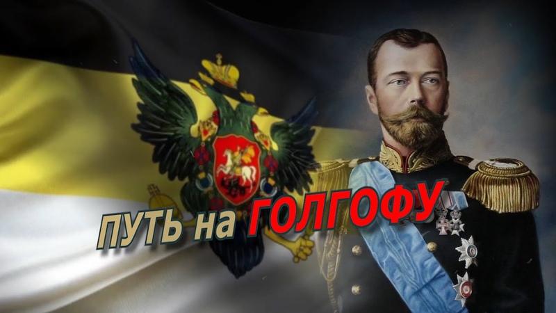 Путь на Голгофу. Аркадий Мамонтов о расстреле царской семьи. @Аркадий Мамонтов