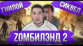 ZОМБИЛЭНД 2 - ОБЗОР   Обзор фильма Зомбилэнд: Контрольный выстрел
