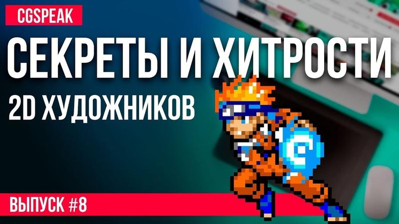 Секреты и хитрости 2Д художников Читы и приемы 8