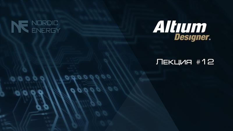 Altium Designer. Урок 12 - Импорт контура платы из DWGDXF. Обзор AD18
