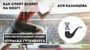 Как спорт влияет на мозг – Ася Казанцева