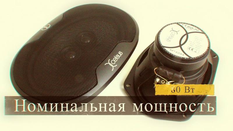 Промо XP694 коаксиальная двухполосная акустика серии Primum от Xcelsus audio