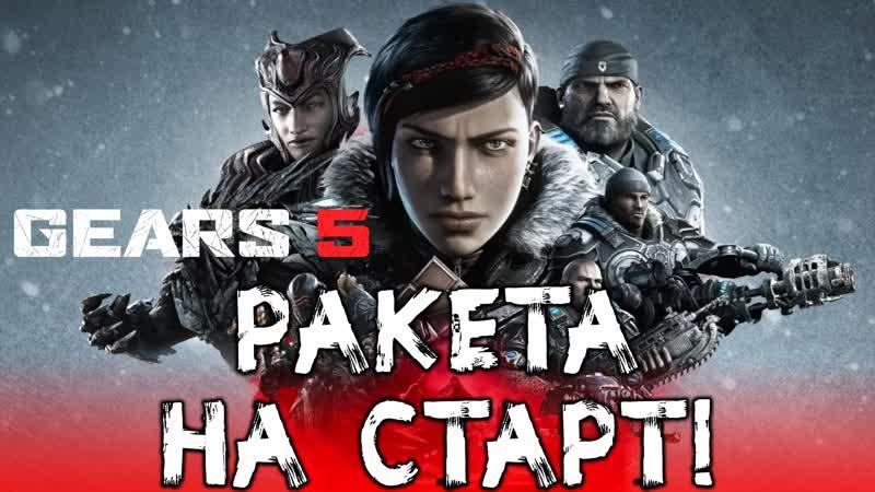 Gears 5 ★ Ракета на Старт! ★ Прохождение. Финал