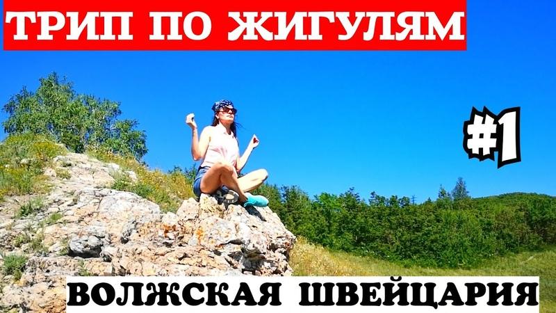 Яблоневый овраг Лысая гора Ширяево Штольни Жигулевских гор Топ мест Самарской Луки 16