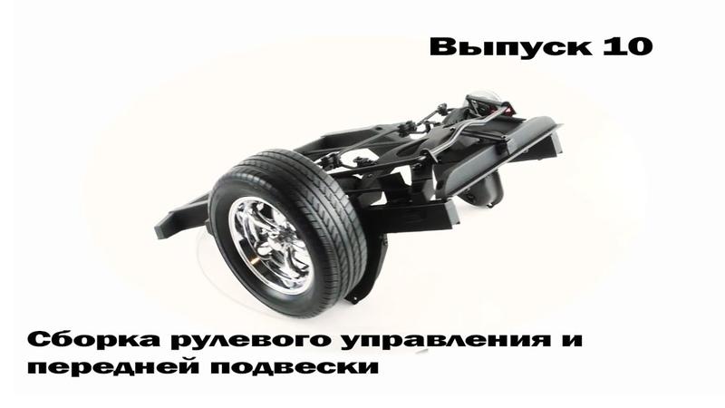 Dodge Charger RT   Выпуск №10 (Deagostini)