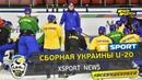 Открытая тренировка сборной Украины U-20 XSPORT News
