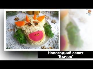 Салат Бычок – новогодний рецепт для праздничного застолья. Символ года из простых продуктов!