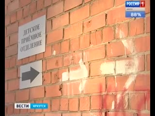 За три года не смогли реанимировать инфекционную больницу в Иркутске. Больше всего жалоб на состояние детского отделения