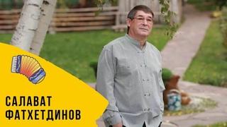 Салават Фатхетдинов | Арча