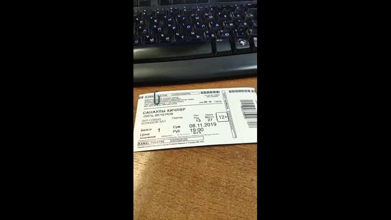 Розыгрыш билетов в театр Г.Камала
