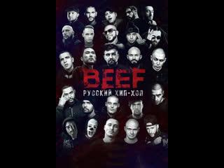BEEF - Русский Хип-Хоп (2019)