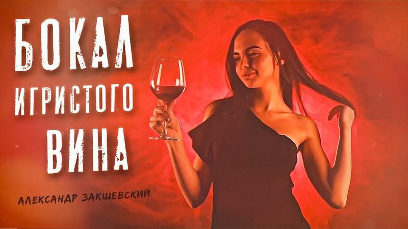 БОКАЛ ИГРИСТОГО ВИНА ✮ Александр Закшевский Шансон о любви 2020