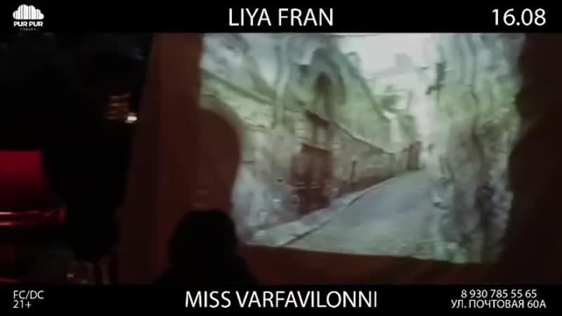 16.08 | Liya Fran Miss Varfavilonni @ purpuribar.ryazan __ Очень редко можно встретить столь красивых девушек , которые отл