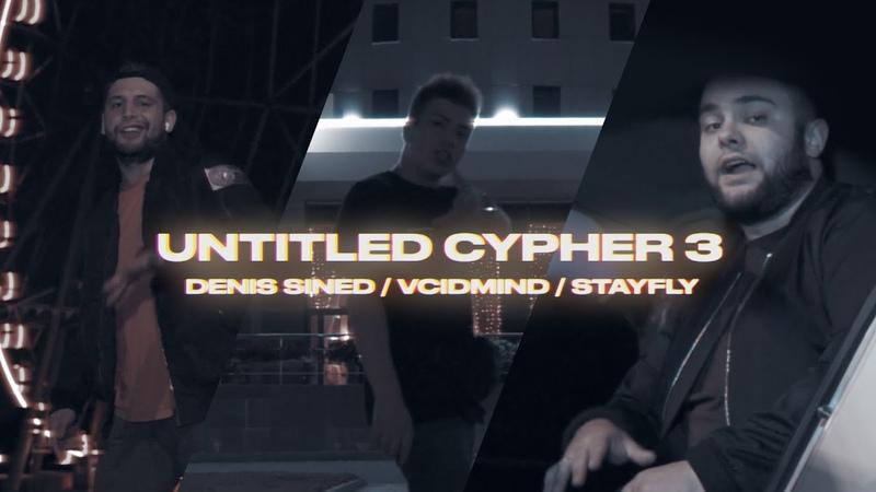 UNTITLED CYPHER 3 ДЕНИС СИНЕЙД X VCIDMIND X STAYFLY