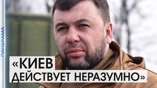 «Киев слишком часто поступает неразумно!»: Глава ДНР о возможных итогах встречи Зеленского и Путина.