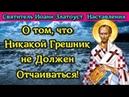 О том что Никакой Грешник не Должен Отчаиваться святитель Иоанн Златоуст
