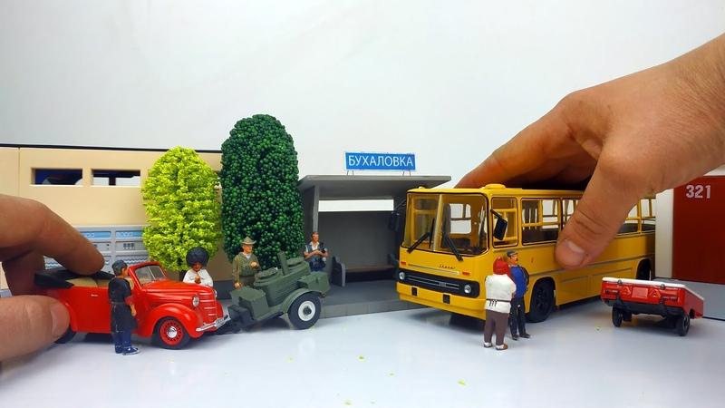 Фигурки людей деревья здания прицепы гаражи все модели в 43 масштабе Про машинки