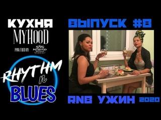 КУХНЯ MyHooD #8 | РИТМ-Н-БЛЮЗ РОМАНТИЧЕСКИЙ УЖИН | Julia Bura' & Jama Jersey & D'yadya J.i.