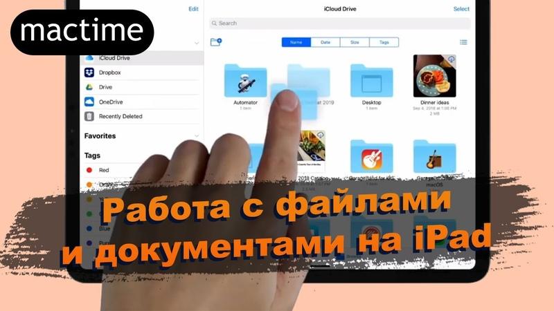 Как работать с файлами и документами на iPad и iCloud