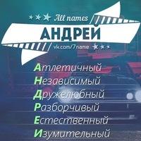 Конопелькин Андрей