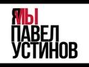 «Я/Мы Павел Устинов» Евгений Гришковец