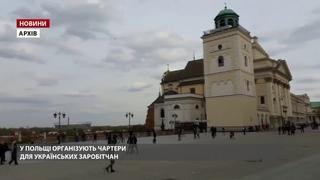 У Польщі хочуть повернути українських заробітчан