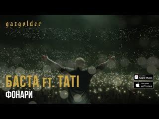 Баста ft. Тати - Фонари
