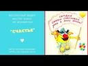 Бесплатный видео мастер класс Счастье. Куклы ЭВИК