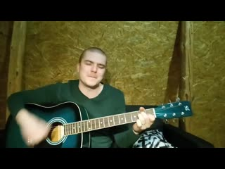 МакSим - Знаешь ли ты (Cover Макс Золотарёв)