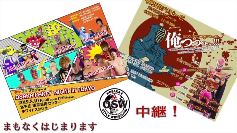OSW Takoyakida Ultimate Spider Jr. Produce Osaka Party Night In Tokyo 2019 (2019.08.10)