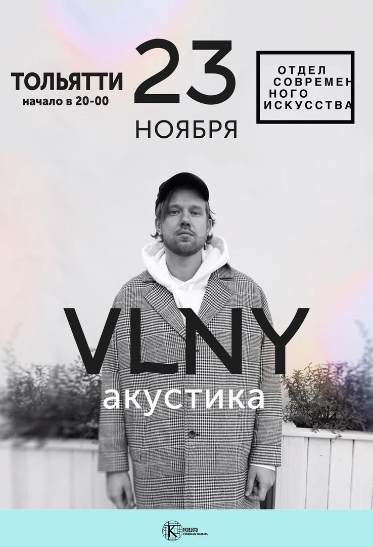 VLNY | Акустика | Тольятти