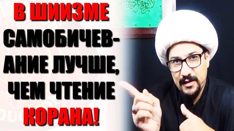 Позор шиизма! Самоистязания намного выше по значимости, чем чтение Корана!