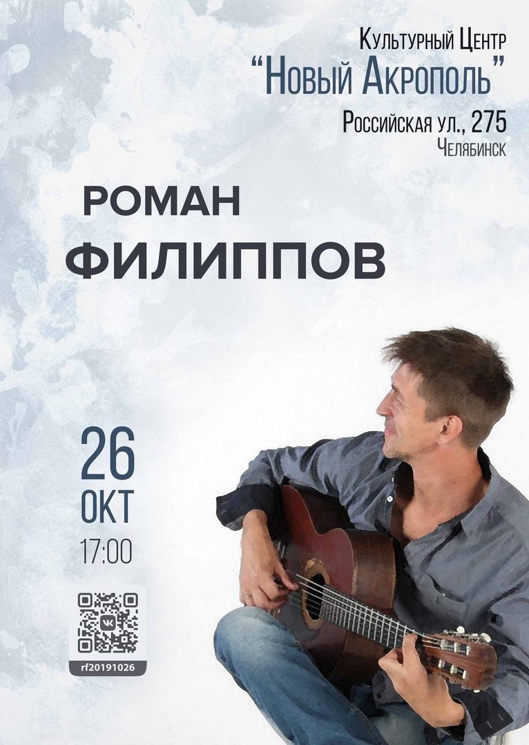 Афиша Челябинск 26.10 Роман Филиппов / Челябинск