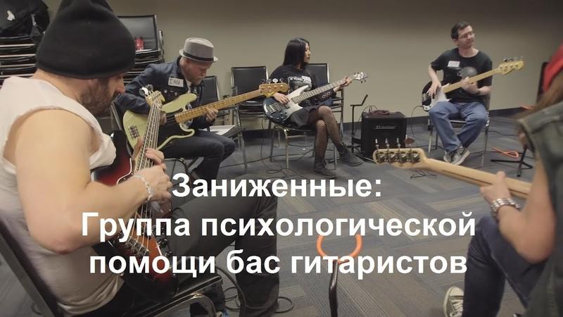 Группа психологической помощи бас гитаристов озвучка на русском