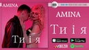 Amina Ти і я Official Audio