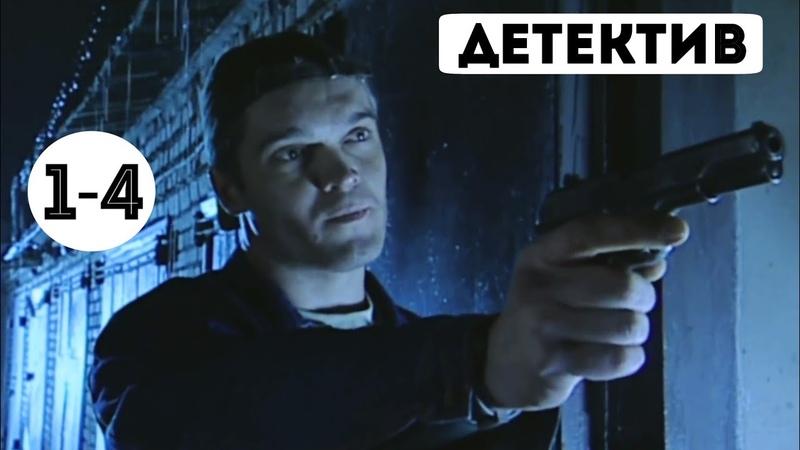 КРУТОЙ ДЕТЕКТИВ! Мужчины не плачут (Выбор 1-4 серия) Русские детективы, криминал