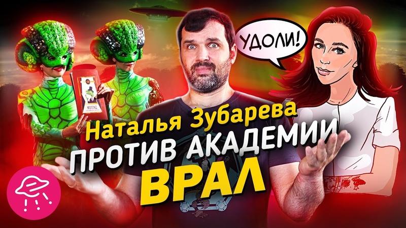 Наталья Зубарева против Академии ВРАЛ Прожектор Лженауки