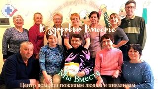 """""""К Здоровью Вместе"""" с новыми силами"""