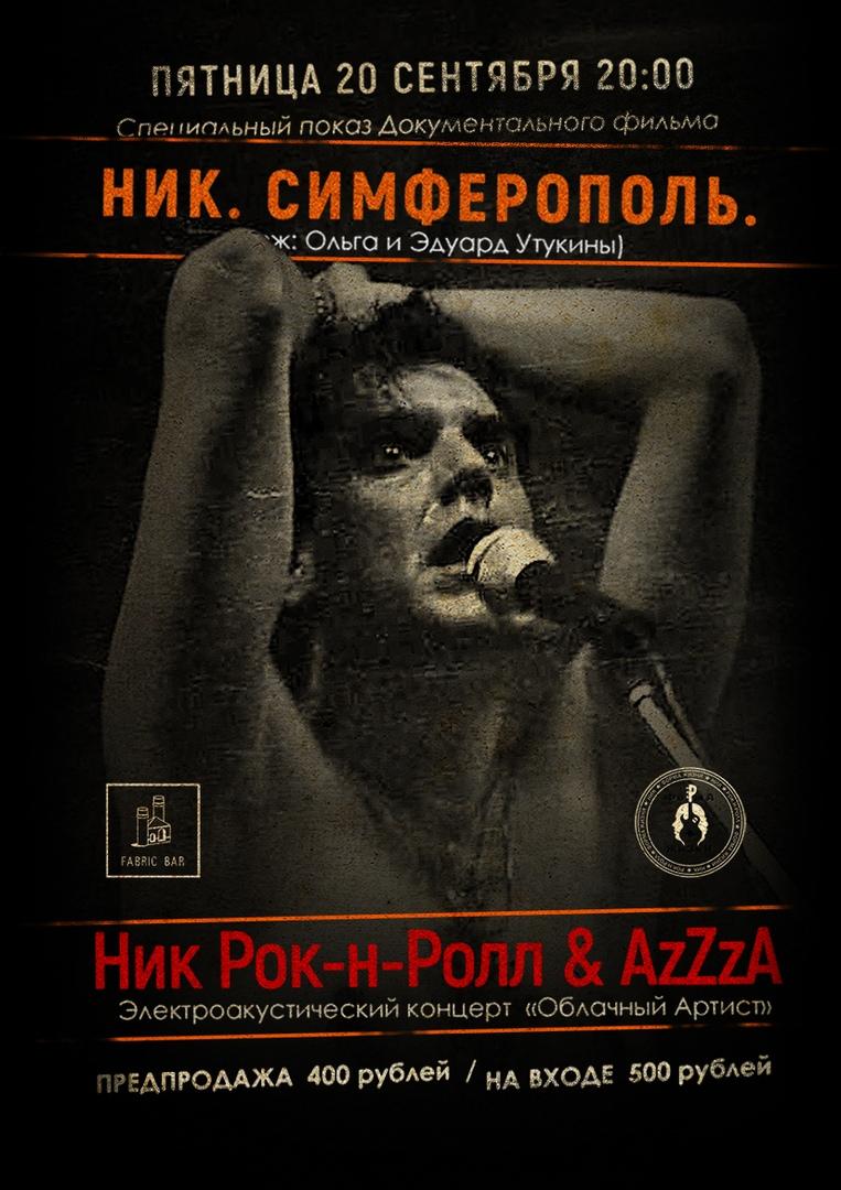 Афиша Ник Рок-н-Ролл & AzZzA / 20.09 / Тюмень