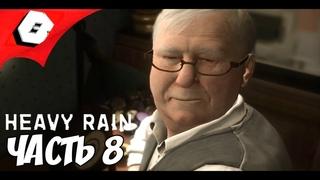 HEAVY RAIN ➤ Прохождение #8 ➤ НАРКОДИЛЛЕР