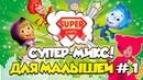Super-Mix KIDS 1 для малышей /Танцуй вместе с Super Party!