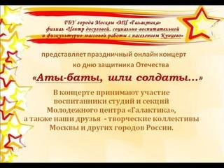 """Онлайн концерт """"Аты-баты, шли солдаты"""""""