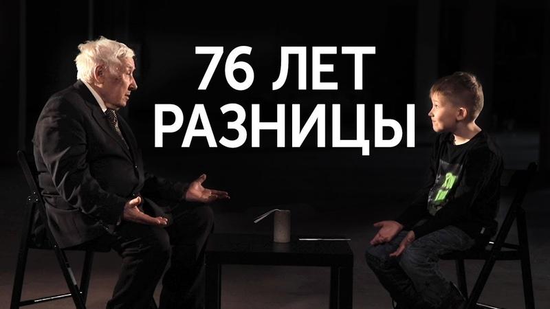 76 лет разницы: внук и дедушка отвечают на вопросы о жизни / Секреты