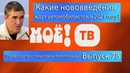 Право руля с Николаем Киселёвым. Выпуск 78