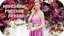 НОВЫЕ РУССКИЕ ДУШЕВНЫЕ КРАСИВЫЕ ПЕСНИ ШАНСОНА 2017 🎵 Новинки Музыки Музыка для Души 🎵 Muzika 2